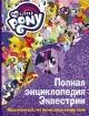 Мой маленький пони. Полная энциклопедия Эквестрии. Абсолютно все, что нужно знать о мире пони